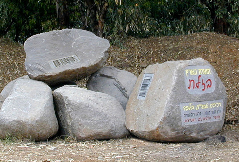 """Basalt. Product of Israel. Natural ingredients only, no preservatives, no Cholesterol. Enriched with vitamins and minerals."",2007. Basalt, color. 110 x 120 x 100 cm. Petach-Tikva, Israel."