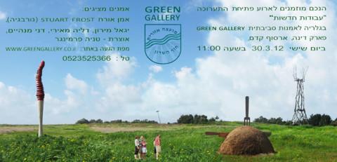 green gallery invitation-2012
