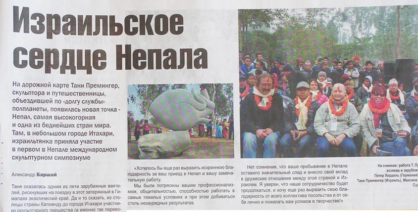 isrageo Tanya Preminger Unity International Sculpture Symposium,Taltalaiya, Itahari, Nepal