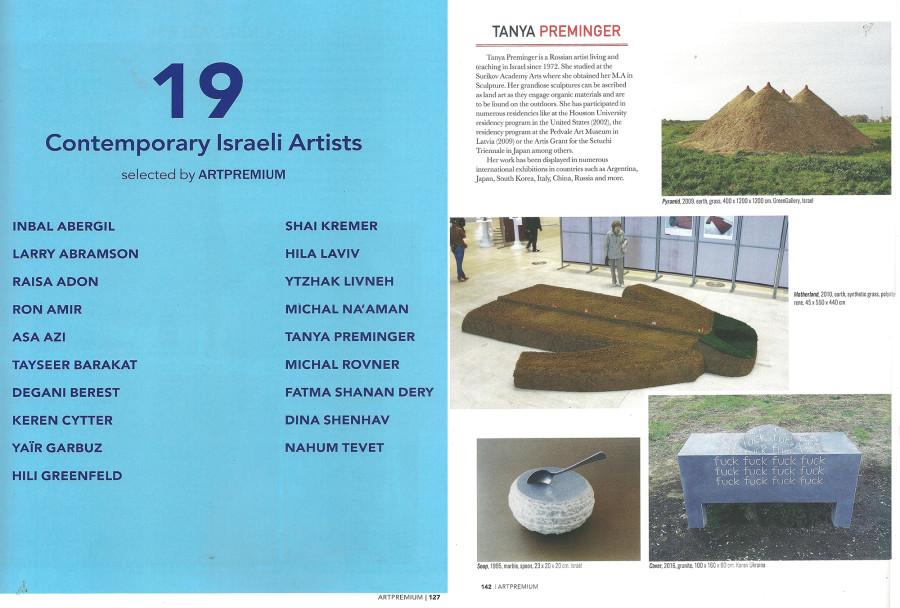 Tanya Preminger blog Artpremium 2018